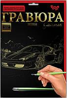 """Гравюра А4 """"Спортивный автомобиль"""" для детского творчества Danko Toys золотистая"""