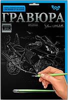 "Детский набор для творчества ТМ Данко Тойс Гравюра А4 ""Мотоцикл"" серебро"