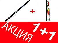 Акция удилище маховое  Okuma 3.6м.+ подарок