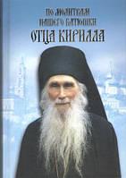 По молитвам нашего батюшки отца Кирилла