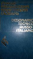 Ванделли К. Русско - итальянский технический словарь