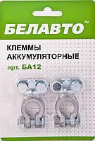 Клеммы аккумуляторные Белавто БА12