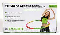 Обруч спортивный Profi M 0251 гимнастический массажный  шарики