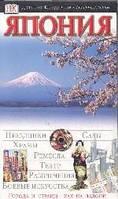 Япония        Лебедева