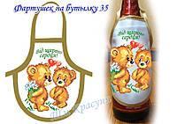 Фартук на бутылку №35