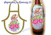 Фартук на бутылку №23