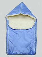 """Конверт зимний для новорожденного на меху """"Крошка"""" голубой"""