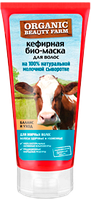 Кефирная био-маска на молочной сыворотке ORGANIC BEAUTY FARM