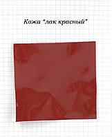"""Кожа """"лак красный"""", фото 1"""