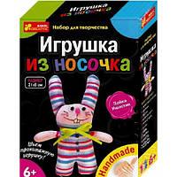 Набор для творчества Игрушка из носочка Зайка-ушастик Ranok-creative