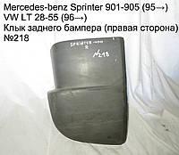 Клык бампера зад прав Mercedes-benz Sprinter 901-905 (95-06)