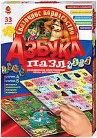 "Азбука-пазл ""Сказочное королевство"" Danko toys"