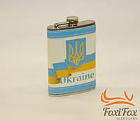 """Фляга металлическая """"Украина"""""""