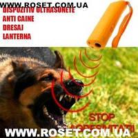 Ультразвуковой отпугиватель собак Super Ultrasonic Супер Ультрасоник + фонарик