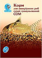 Корм для сомов в гранулах 50 гр, 150 гр