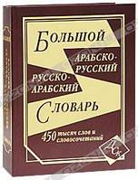 Большой арабско-русский и русско-арабский словарь