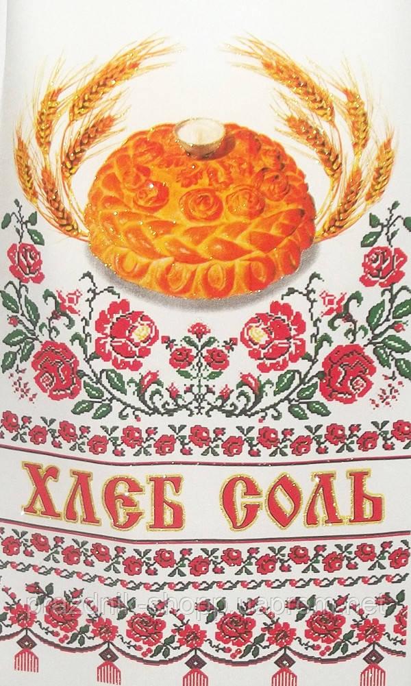 Рушник Хлеб Соль Вышиванка