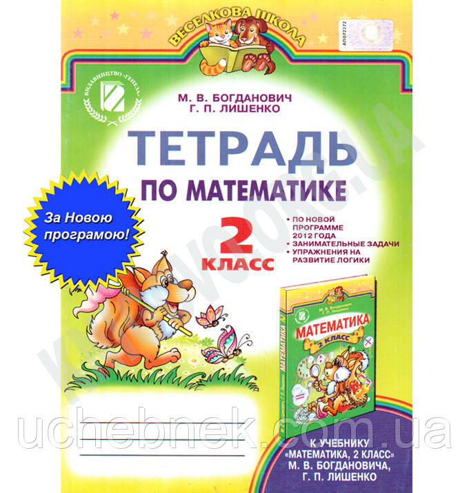 Математике м.в лишенко класс богданович по гдз 2