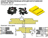 Комплект твердосплавных фрез  для  вагонки радиус 160х40х12-22 ВК  5 фрез