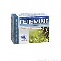 Гельмивир 60капс