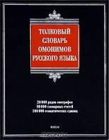 ЕЕфремова Т.Ф. Толковый словарь омонимов русского языка.