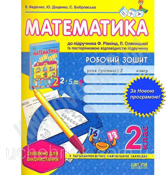 Гдз 2клас Математика