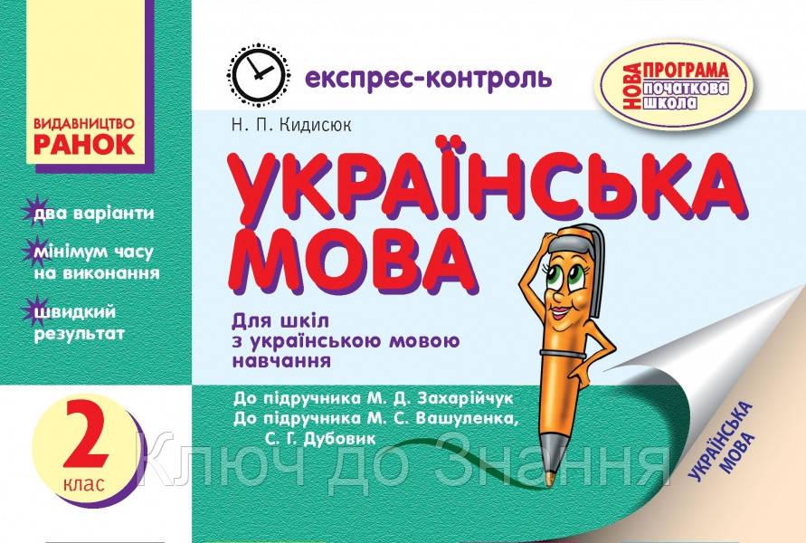 Украинских учебников для решебники