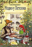 Різдво у Петсона. Казка. Автор: Свен Нордквіст