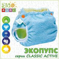 Многоразовый подгузник ЭКОПУПС Classic ACTIVE, комплект , 3-7 кг, для новорожденного
