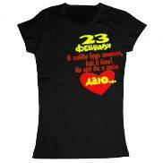 Женская футболка стильная с принтом 23 февраля
