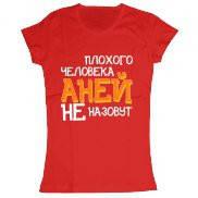 Женская футболка модная с принтом Плохого человека Аней не назовут