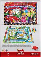 Настольная игра «Правила дорожного движения» Danko toys
