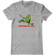 Мужская футболка летняя с принтом Армия нуждается в тебе