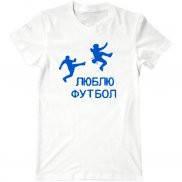Мужская футболка модная с принтом Люблю футбол