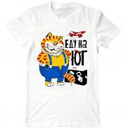 Мужская футболка с принтом Еду на юг