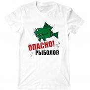 Мужская футболка с принтом Опасно рыболов