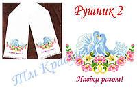 Рушник под вышивку бисером и нитками свадебный 02