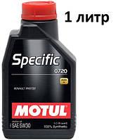 Масло моторное  5W-30 (1 л.) Motul Specific 0720 100% синтетическое