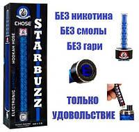 Электронный кальян STARBUZZ E-HOSE, кальян, купить, в украине