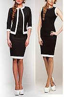 ХИТ ПРОДАЖ-ТЕПЕРЬ И В БАТАЛЕ! Классический комплект платья с пиджаком, цвет черный