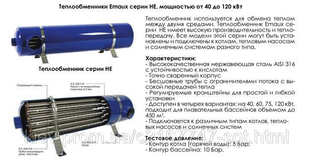 Теплообменный аппарат мощность вентилятор для теплообменника