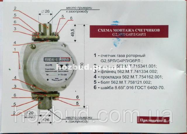 Счетчик газа РЛ-G2,5; 4; 6. Паспорт