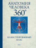 Анатомия человека 360° Иллюстрированный атлас  Роубак Д
