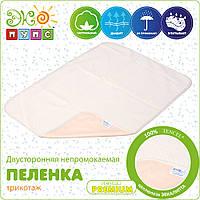 Детская непромокаемая пеленка Premium, трикотаж 50*70