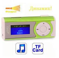 MP3 плеер с фонариком и динамиком! Купить недорого mp3 плеер