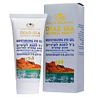 Израильская косметика Увлажняющий гель для кожи вокруг глаз Care & Beauty Line