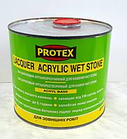 Лак акриловый для камня Lacaquer Acrylic Wet Stone PROTEX 2,1 л.