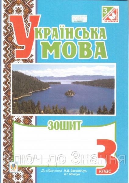Гдз 3 української мови мовчун клас з