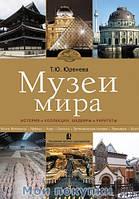Музеи мира: история и коллекции, шедевры и раритеты