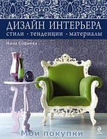 Дизайн интерьера: стили, тенденции, материалы [серебристый]